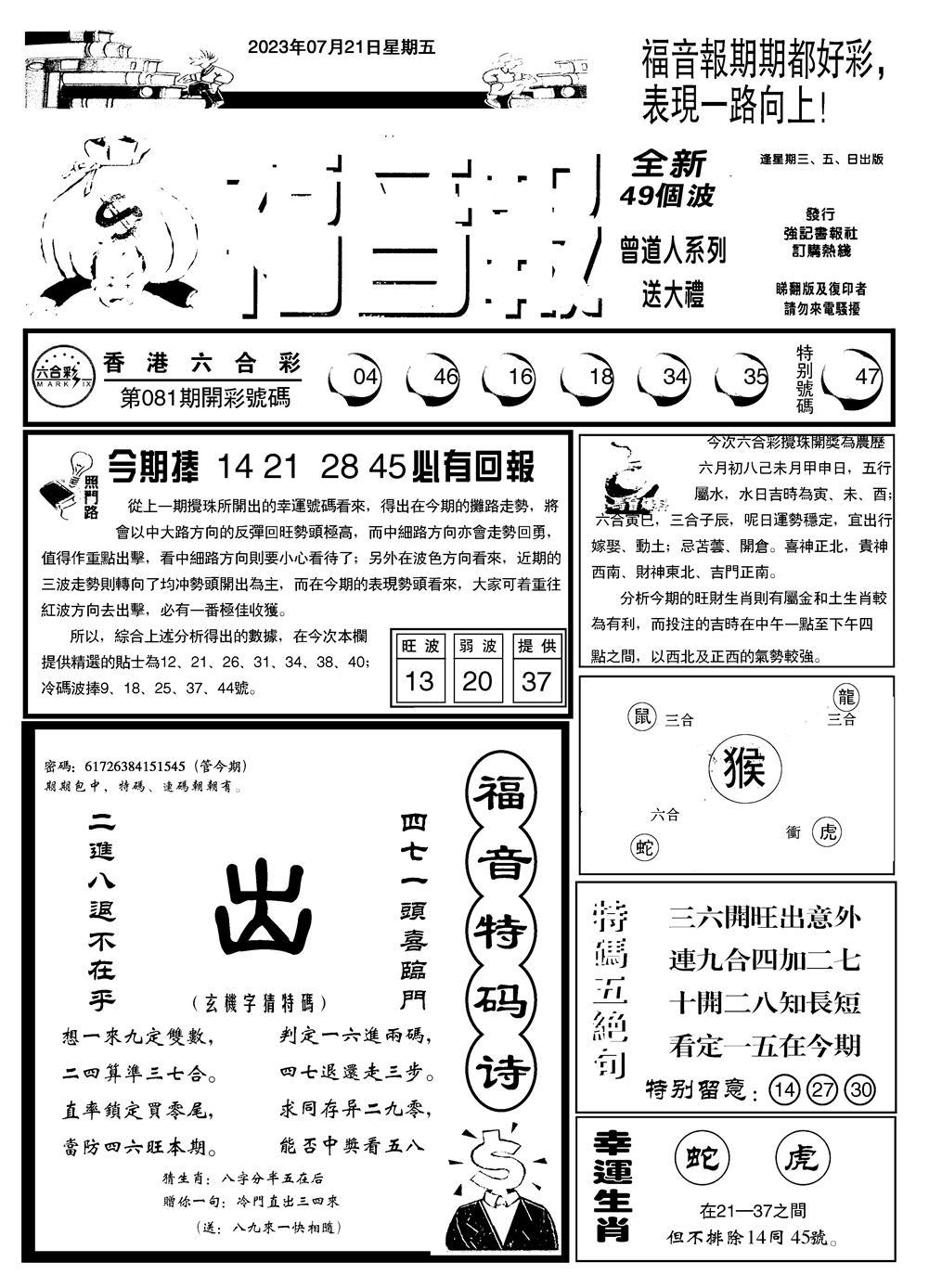 082期福音报A(黑白)
