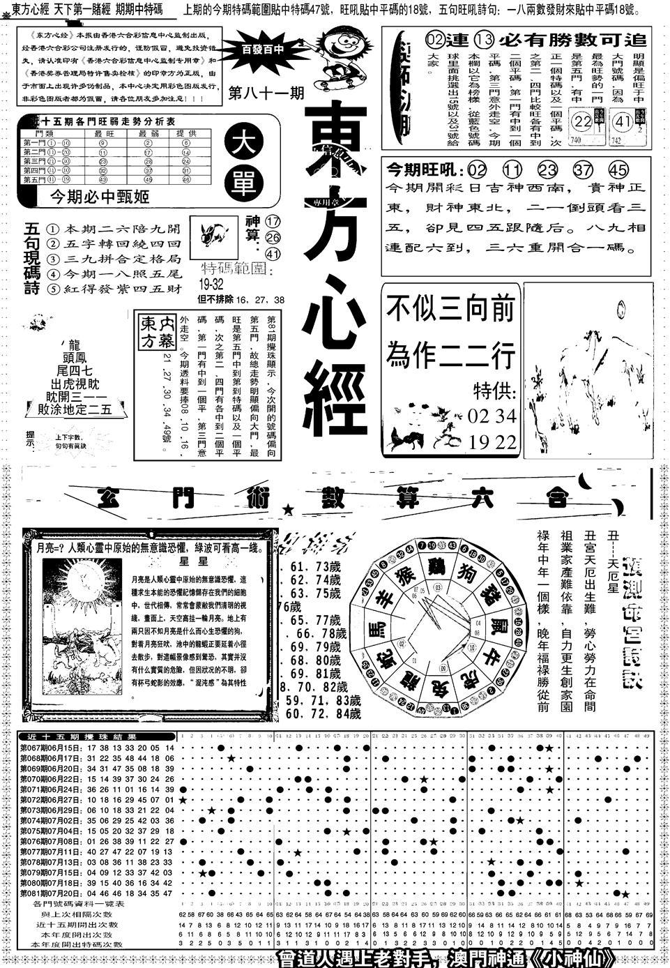 082期东方心经A(黑白)