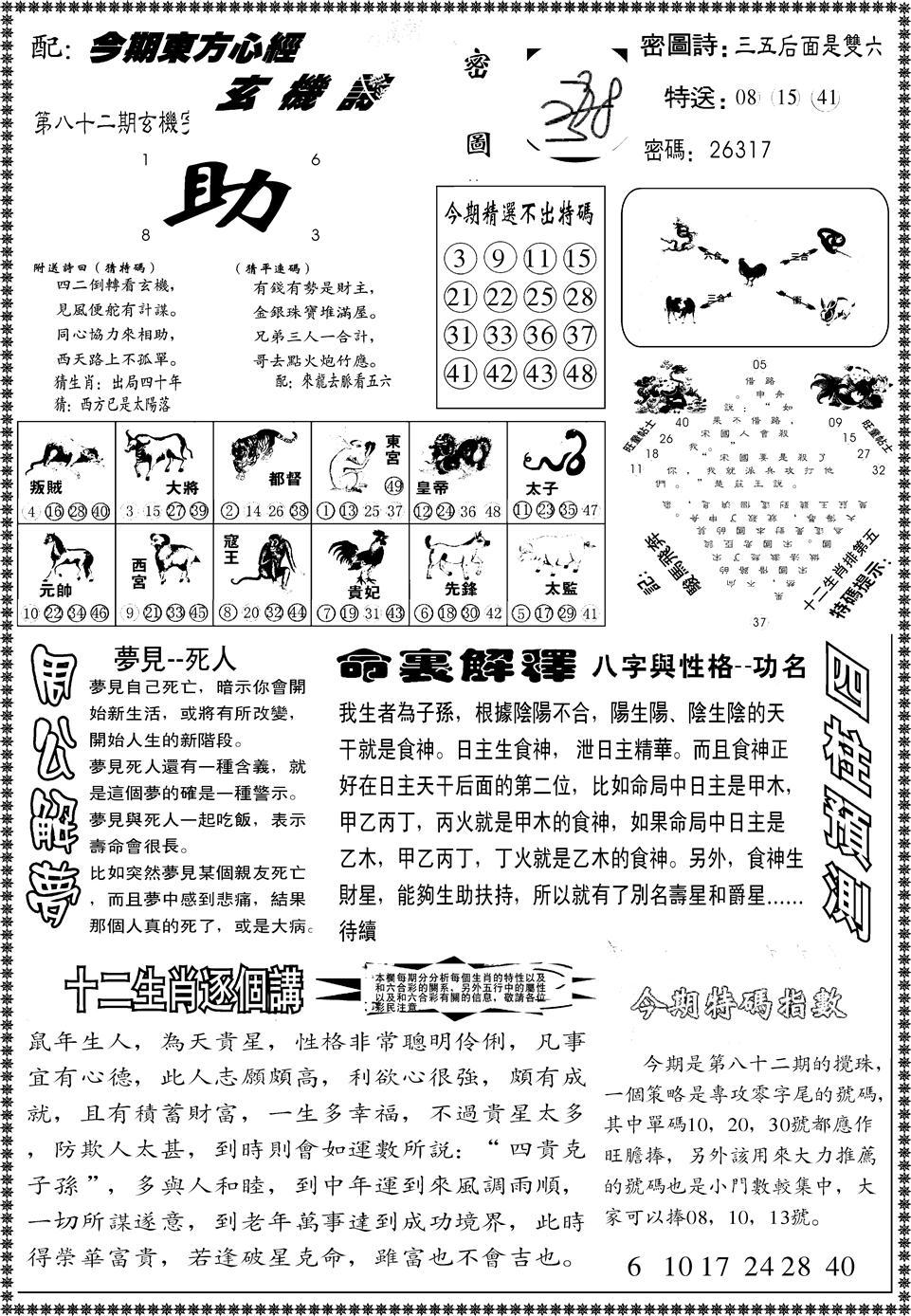 082期东方心经B(黑白)