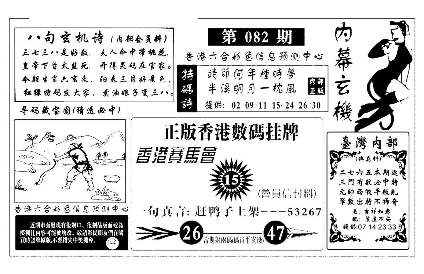 082期内幕玄机报(黑白)