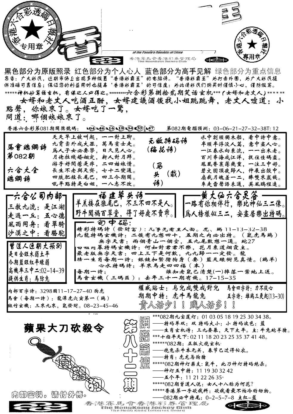082期另大刀彩综合A(黑白)