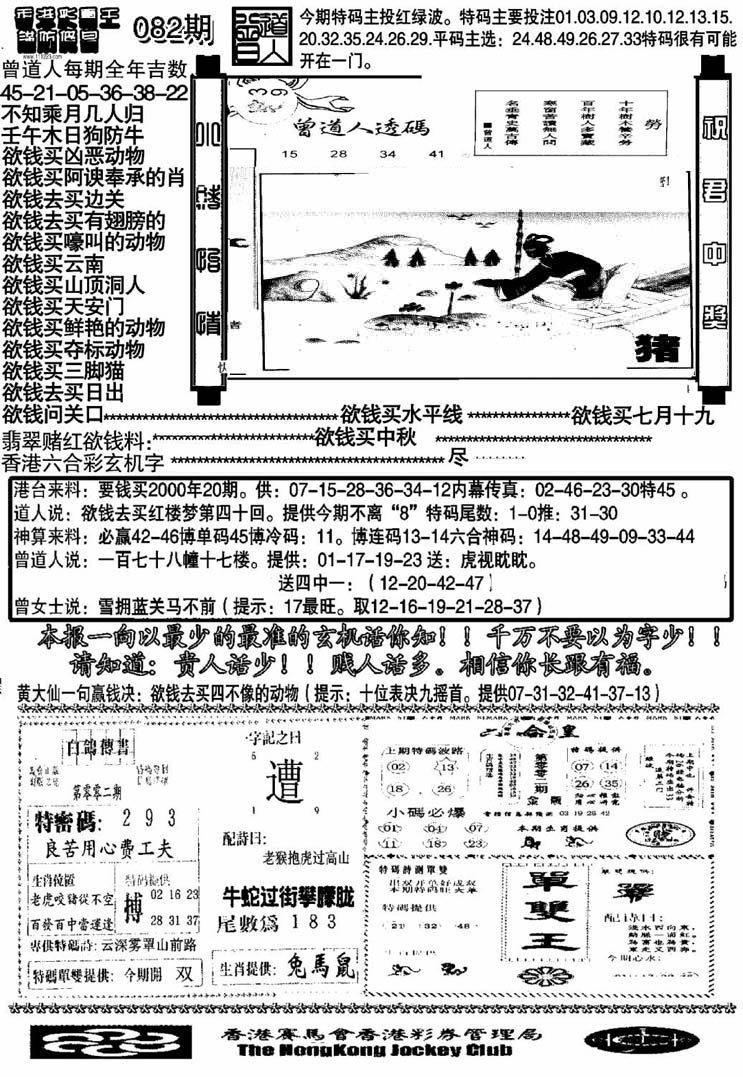 082期大刀彩霸王B(黑白)