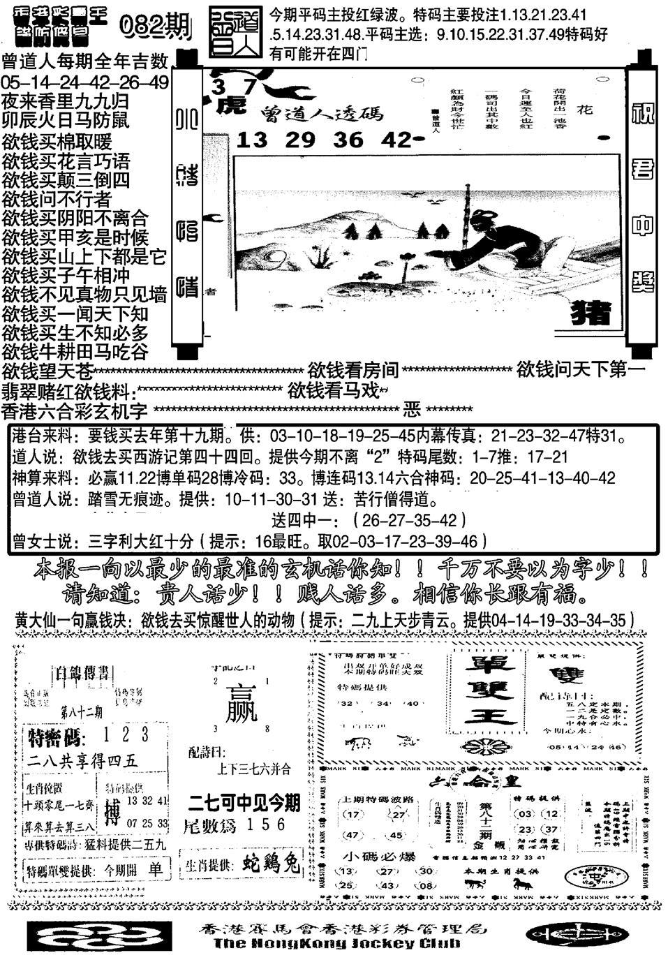 082期另大刀彩综合B(黑白)