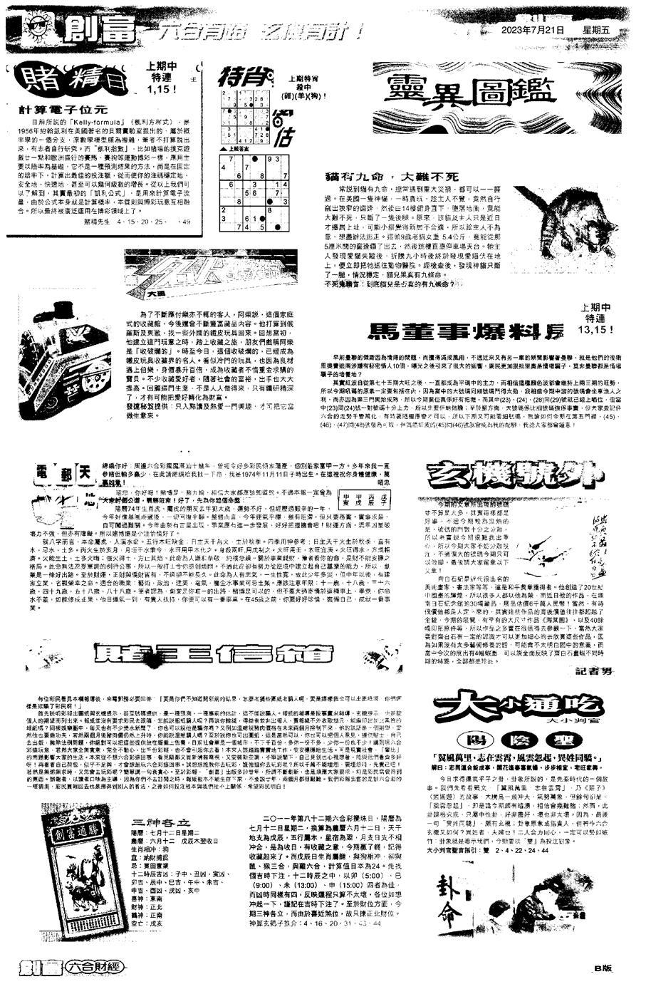 082期大版创富D(黑白)