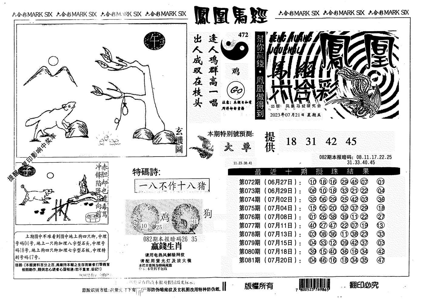 082期另版凤凰马经(黑白)