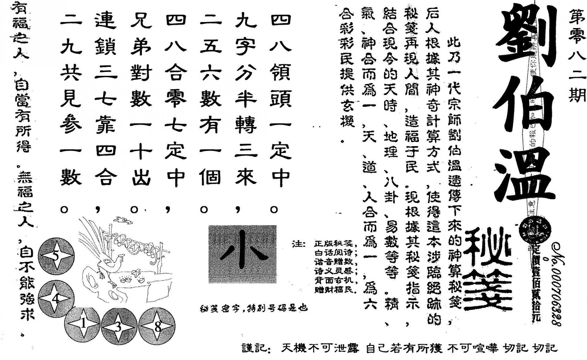 082期老版刘伯温(黑白)