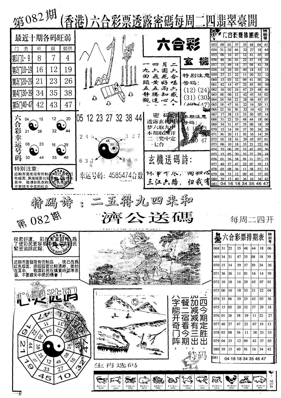 082期中版小四合A(黑白)