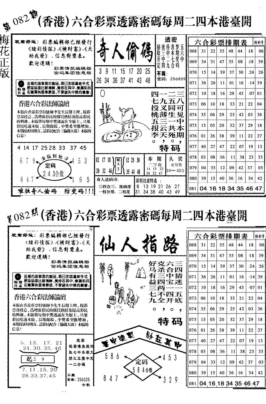 082期老版梅花四合B(黑白)