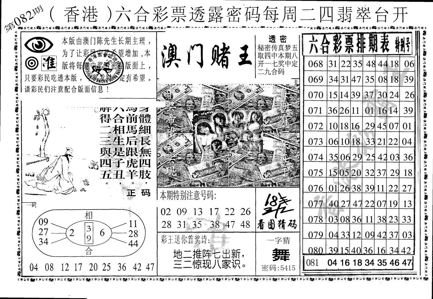 082期老版澳门堵王B(黑白)