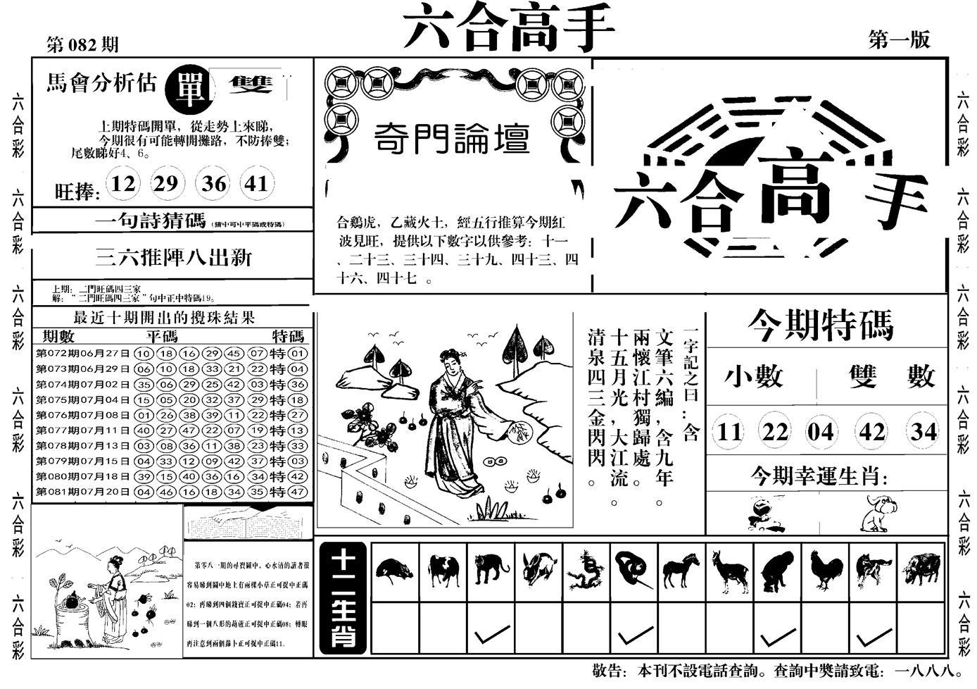 082期六合高手A(黑白)