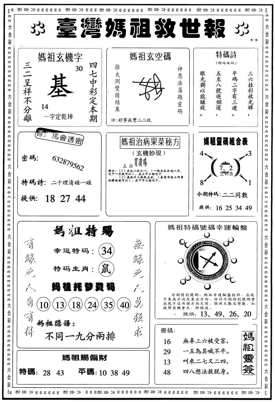 082期台湾妈祖灵码B(黑白)