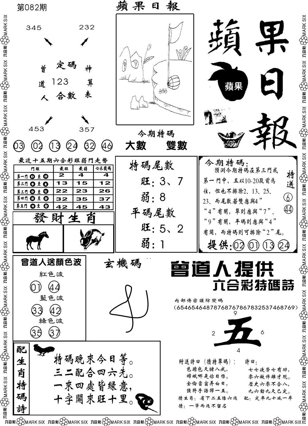 082期青苹果(黑白)