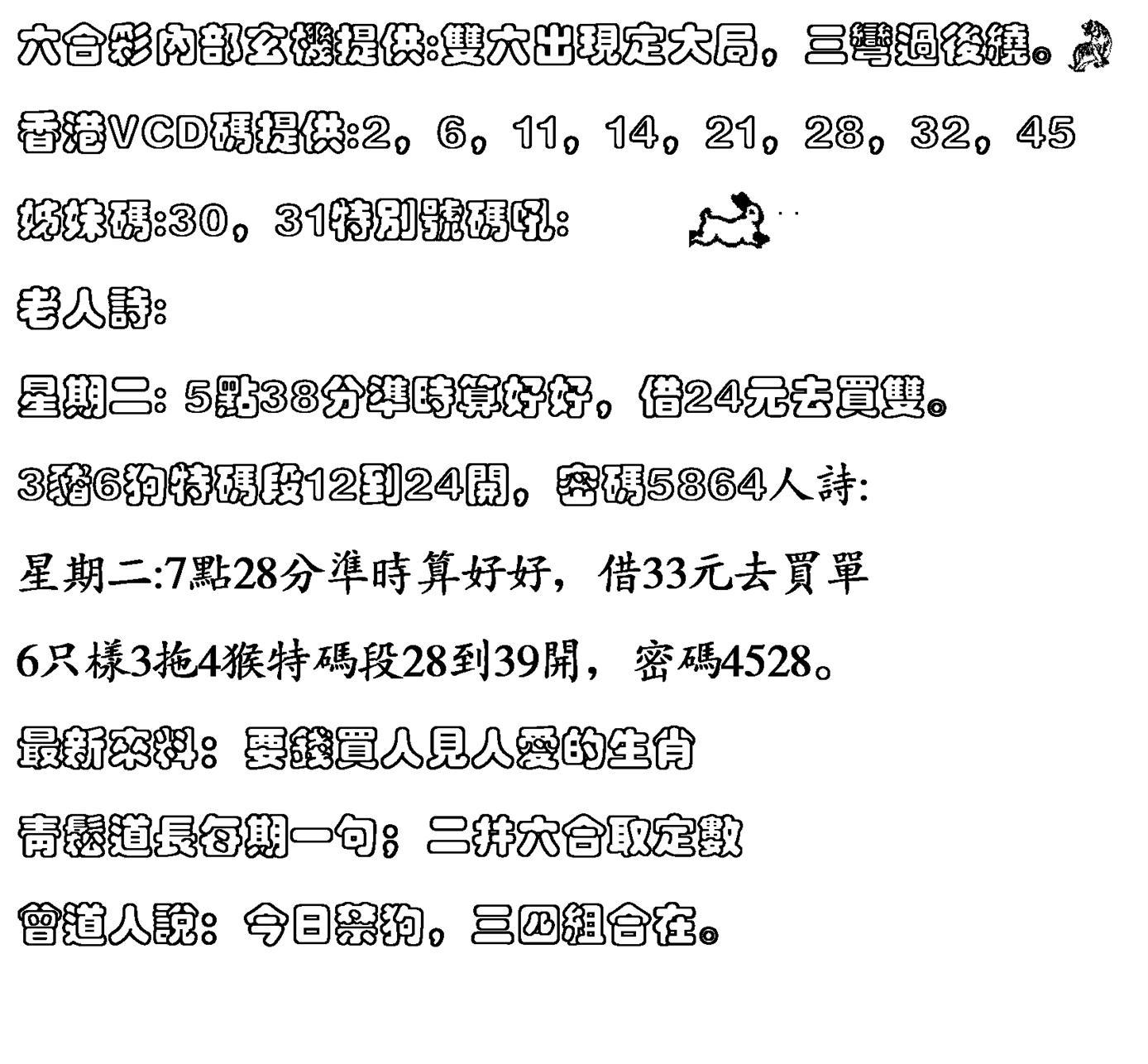 082期香港VCD(黑白)