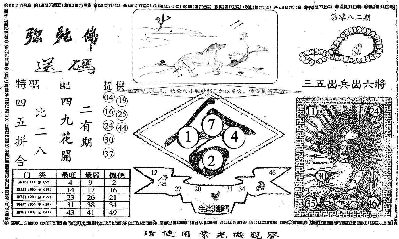082期老弥陀佛(黑白)
