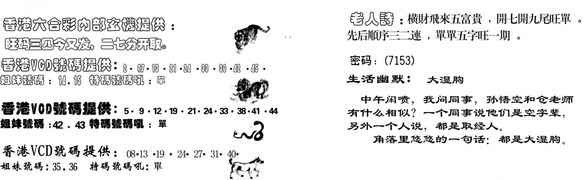 082期当日跑狗(黑白)