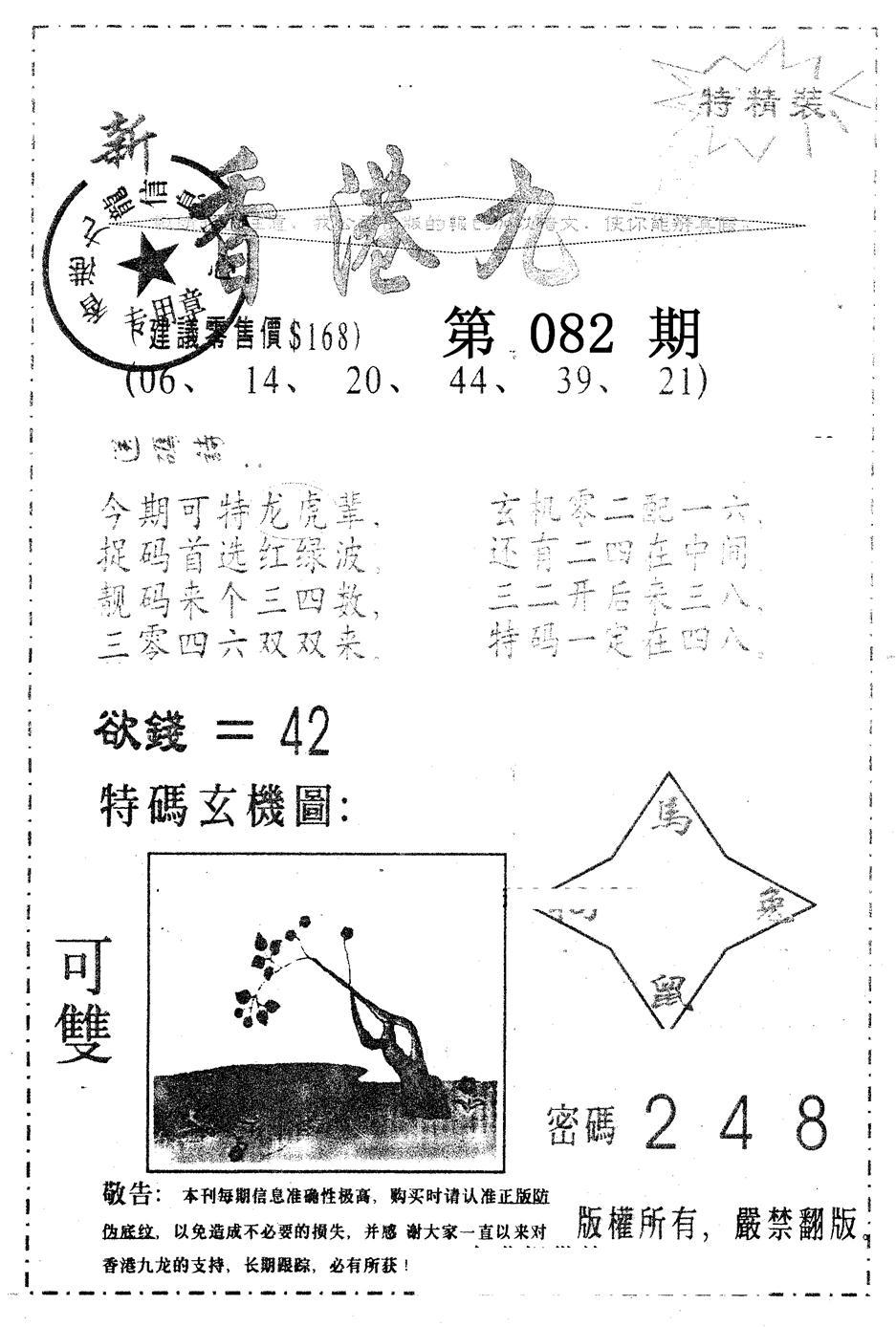 082期另版九龙内幕B(黑白)