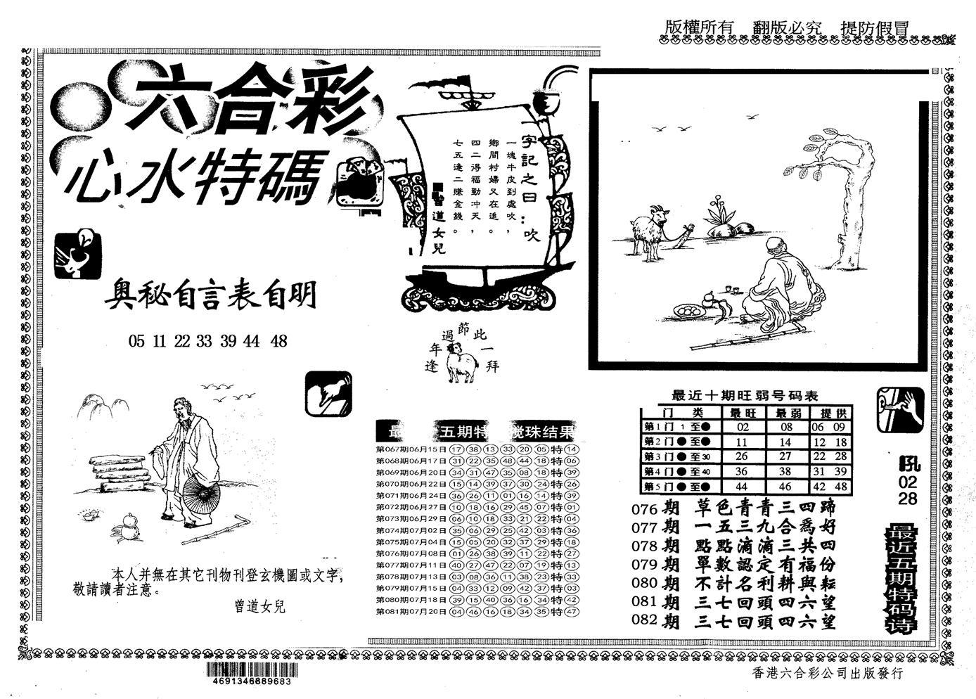 082期另版心水特码(黑白)