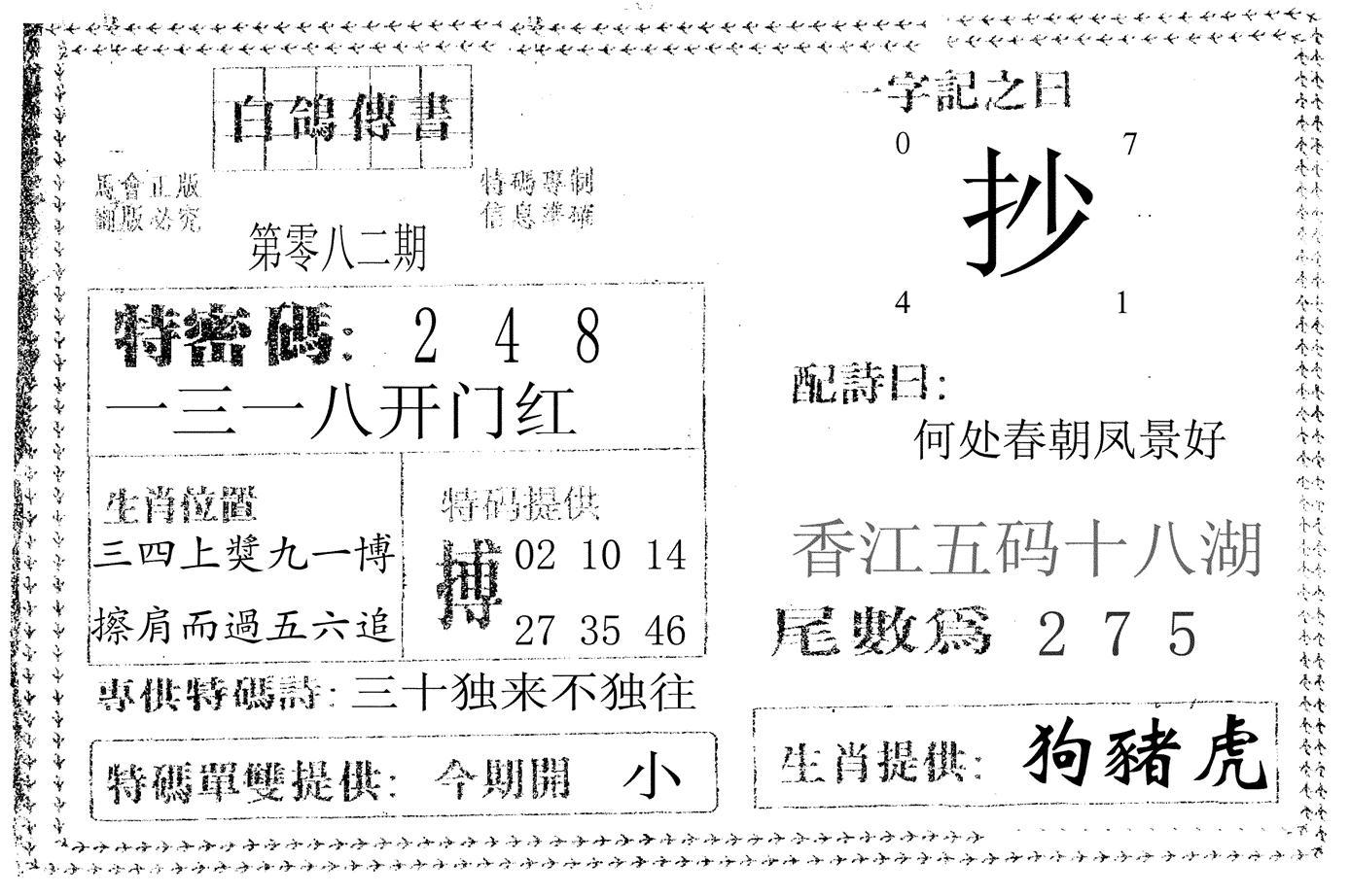 082期白鸽传书(黑白)