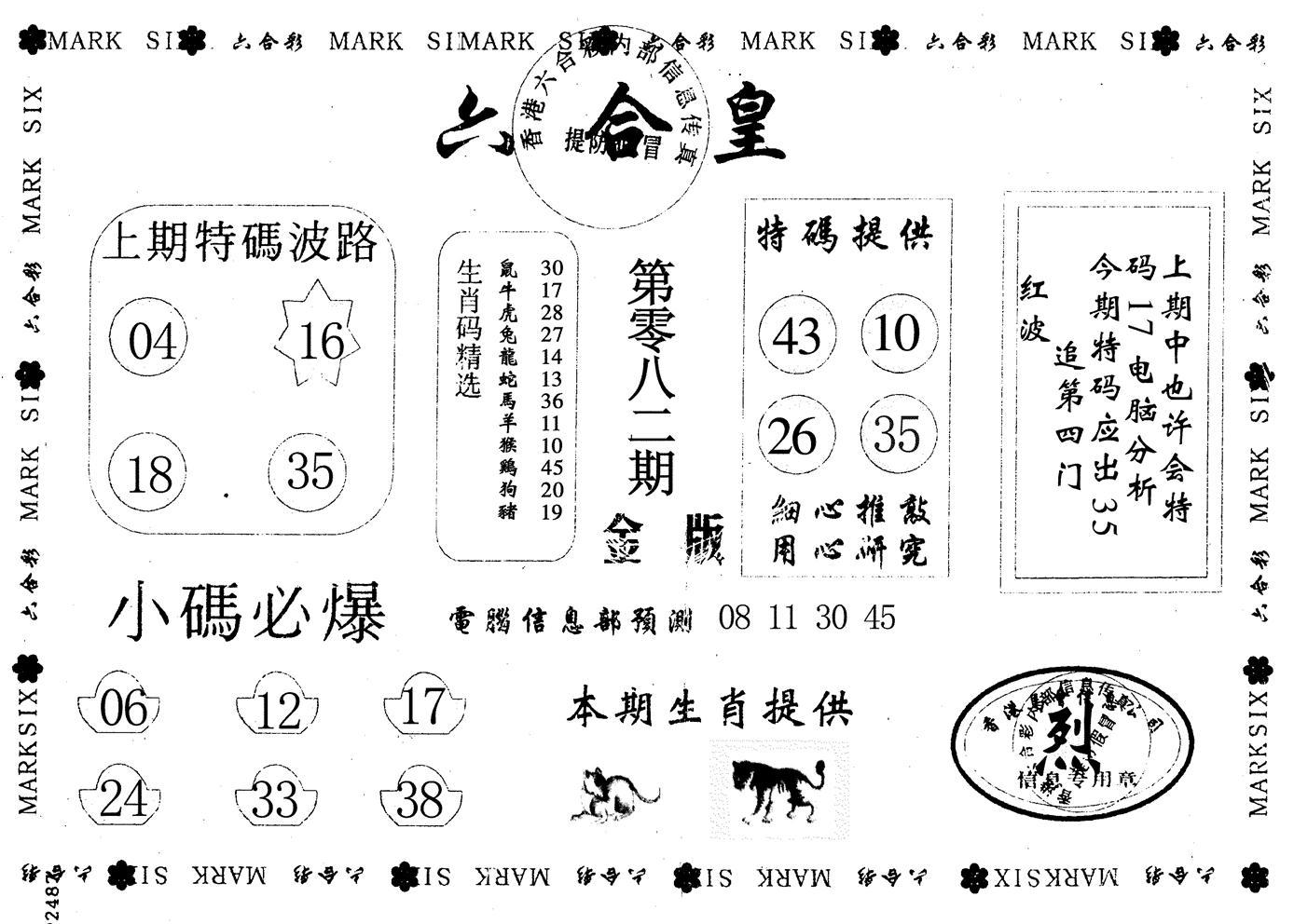 082期金版六合皇(黑白)