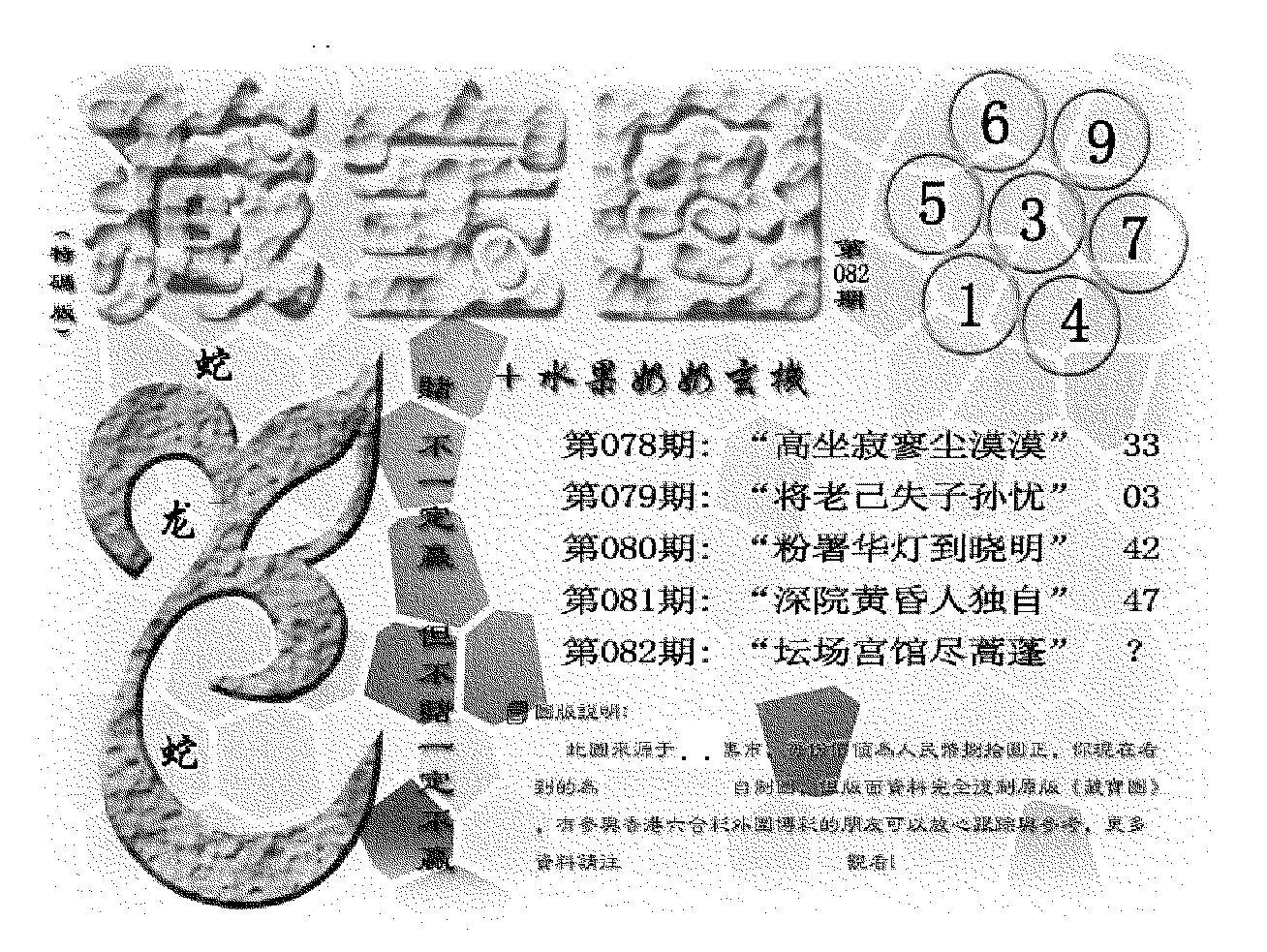 082期(九龙藏宝图)正版(黑白)
