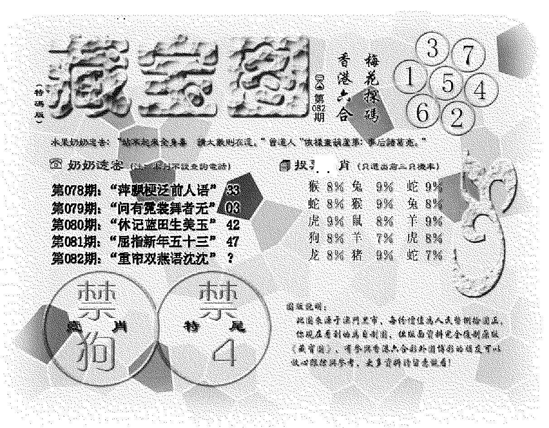 082期(九龙藏宝图)老版(黑白)
