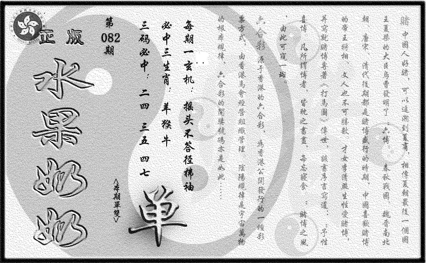 082期(九龙单双攻略)正版(黑白)