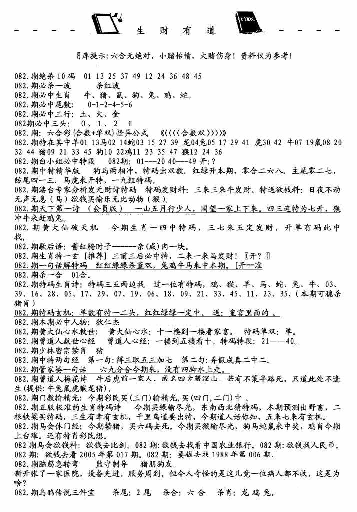 082期生财有道A(独家料)(黑白)