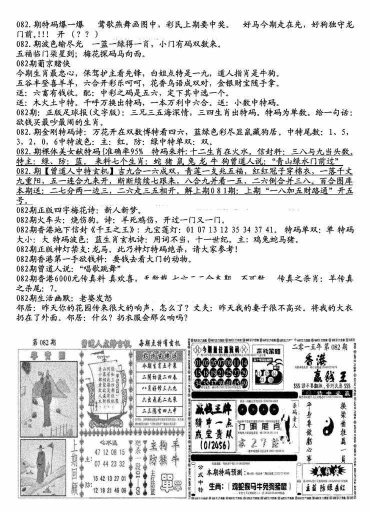 082期生财有道B(独家料)(黑白)