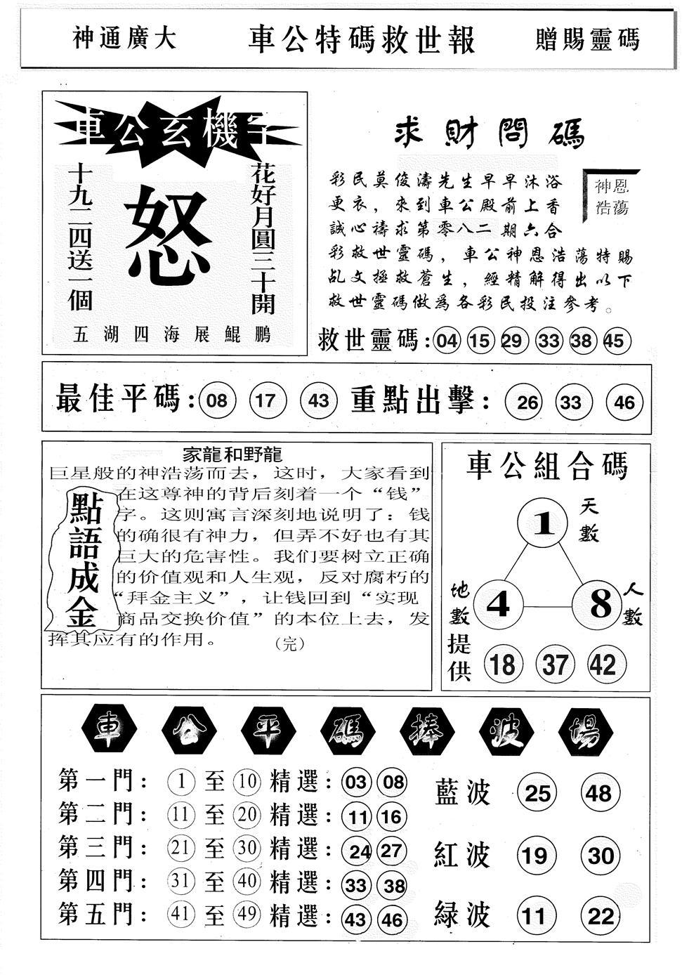 082期车公特码救世B(黑白)