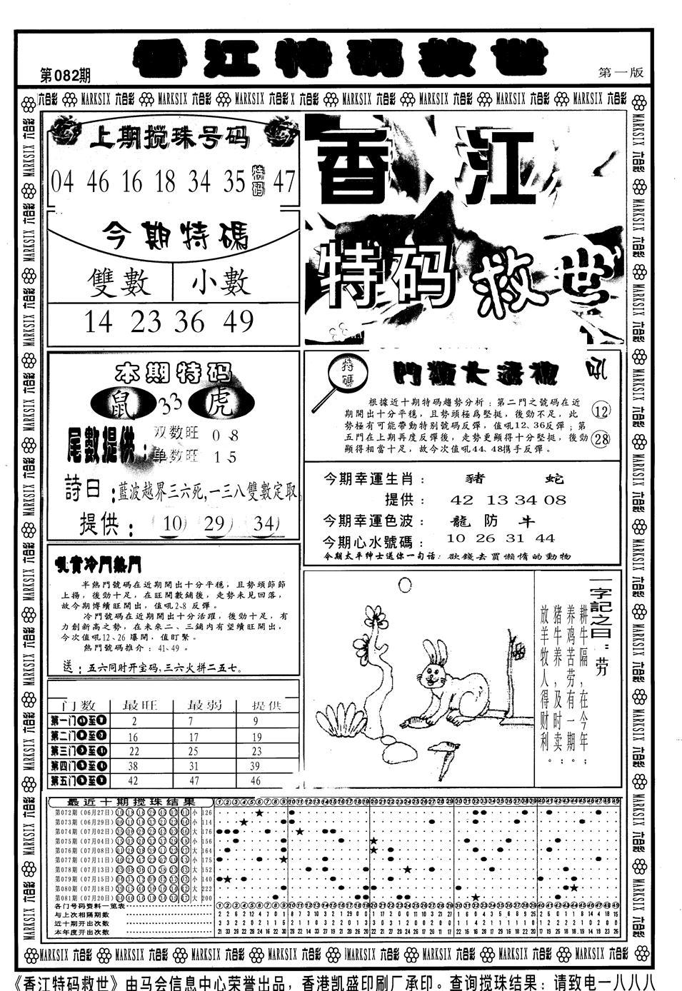 082期香江特码救世A(黑白)