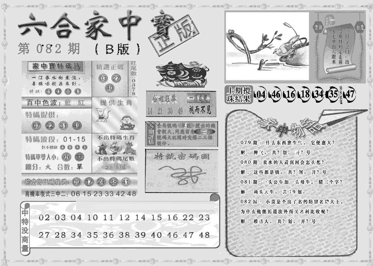 082期曾神童出世B(黑白)