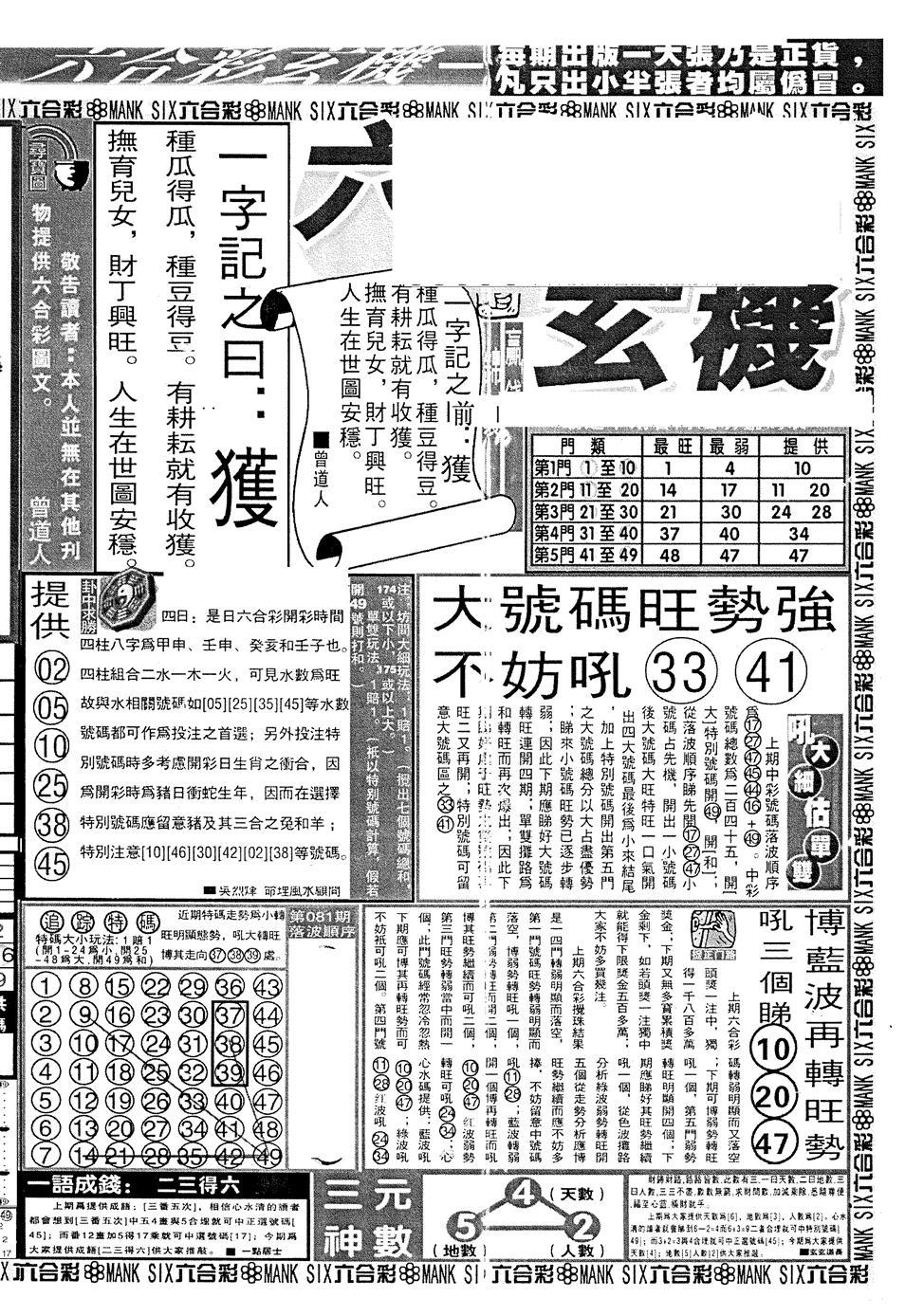 082期假新报跑狗B(黑白)