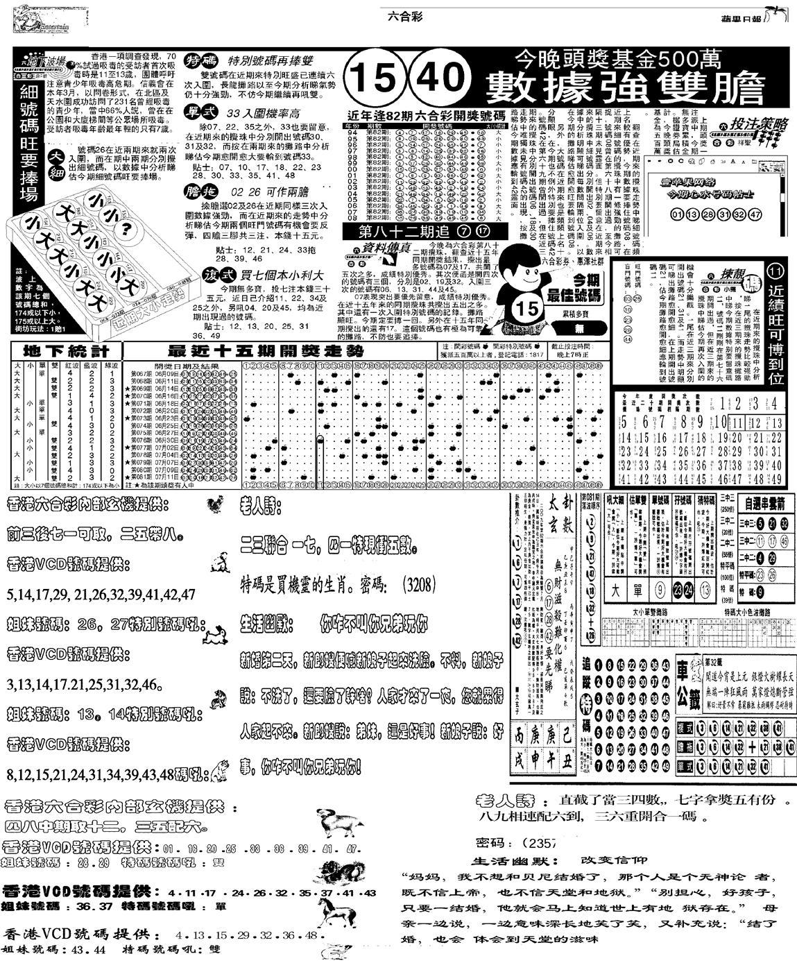 082期当日报-5(黑白)