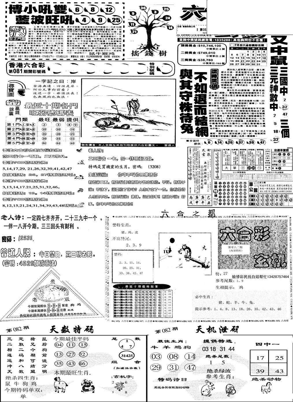 082期当日报-6(黑白)