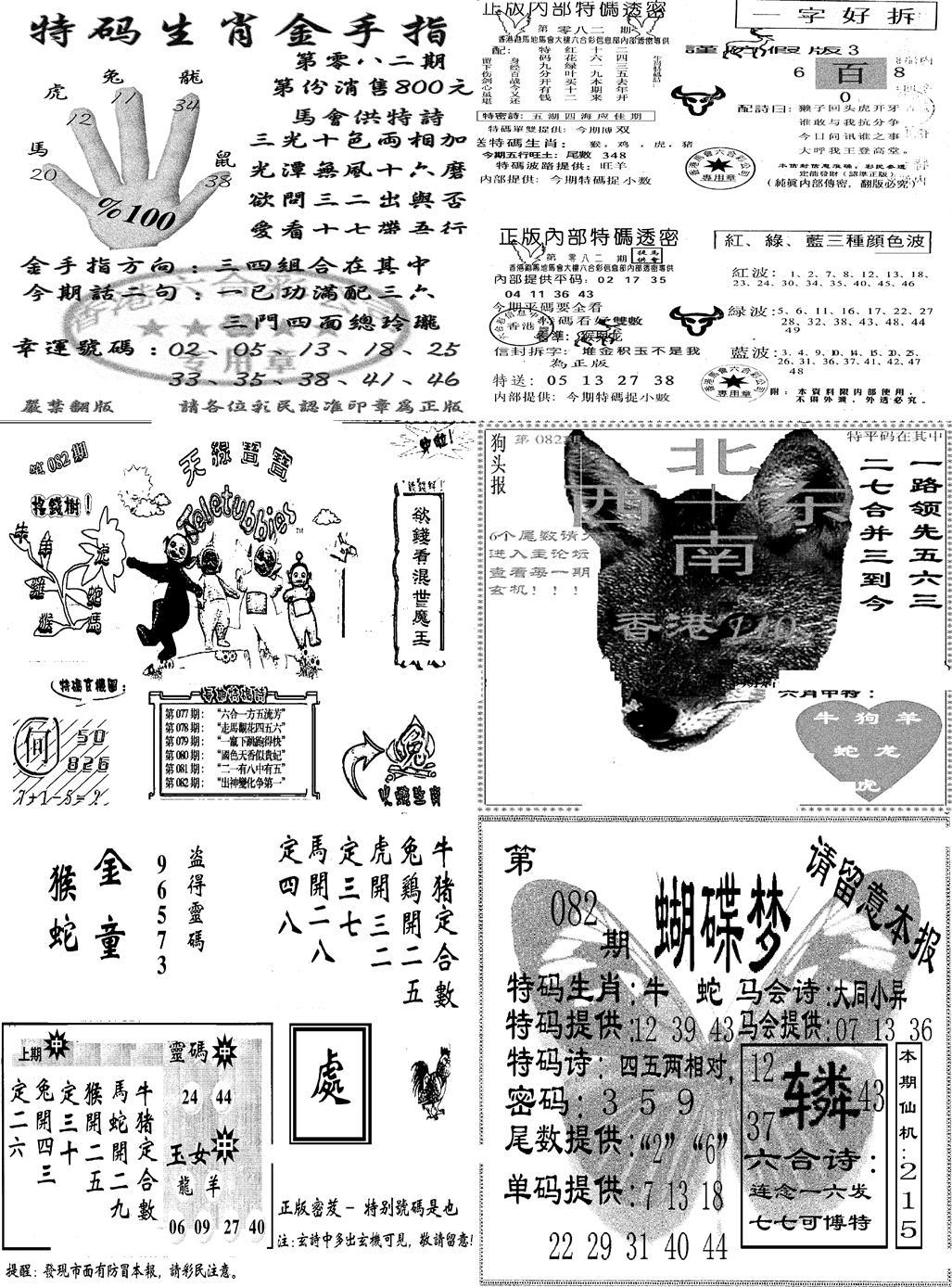 082期当日报-7(黑白)