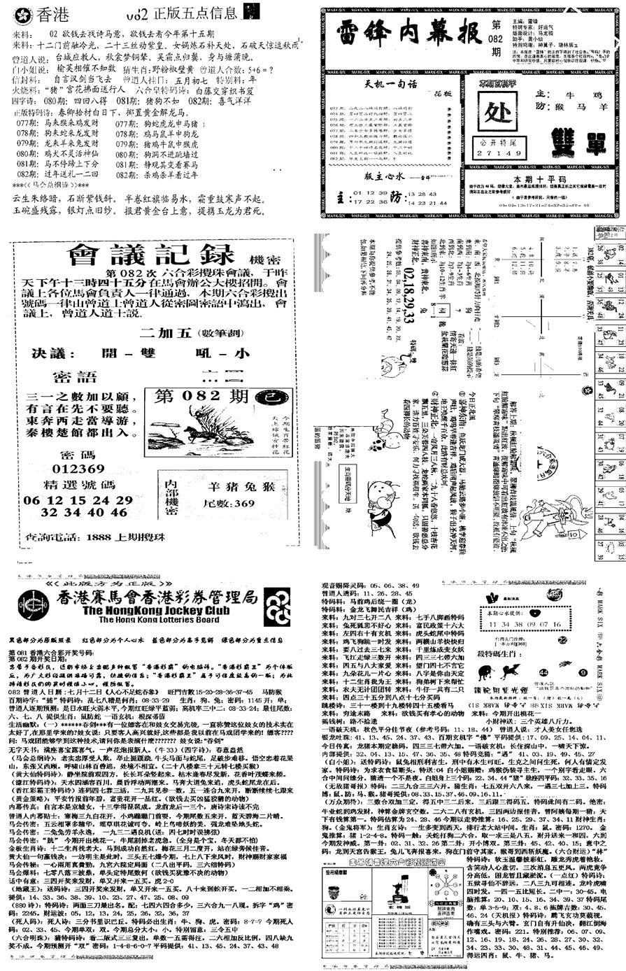 082期当日报-8(黑白)
