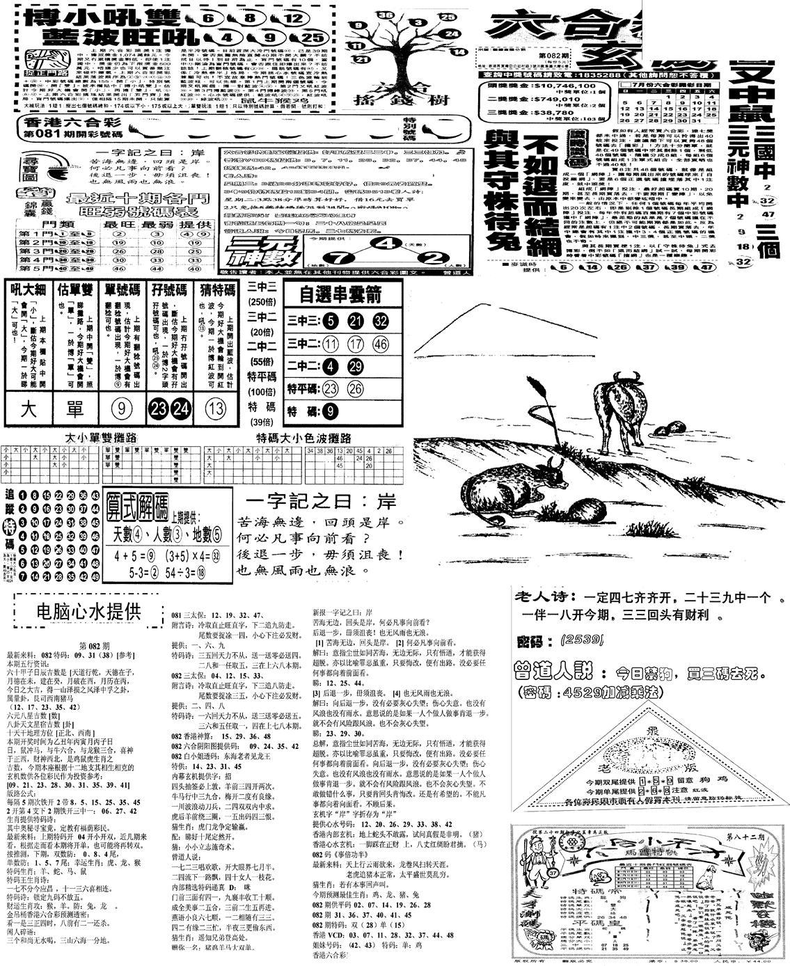 082期当日报-10(黑白)