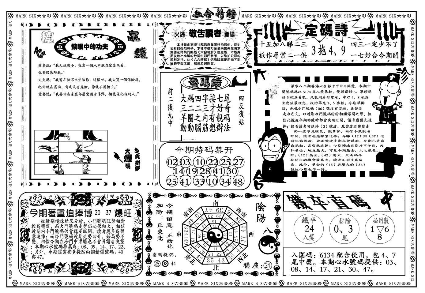 082期六合精解B(黑白)