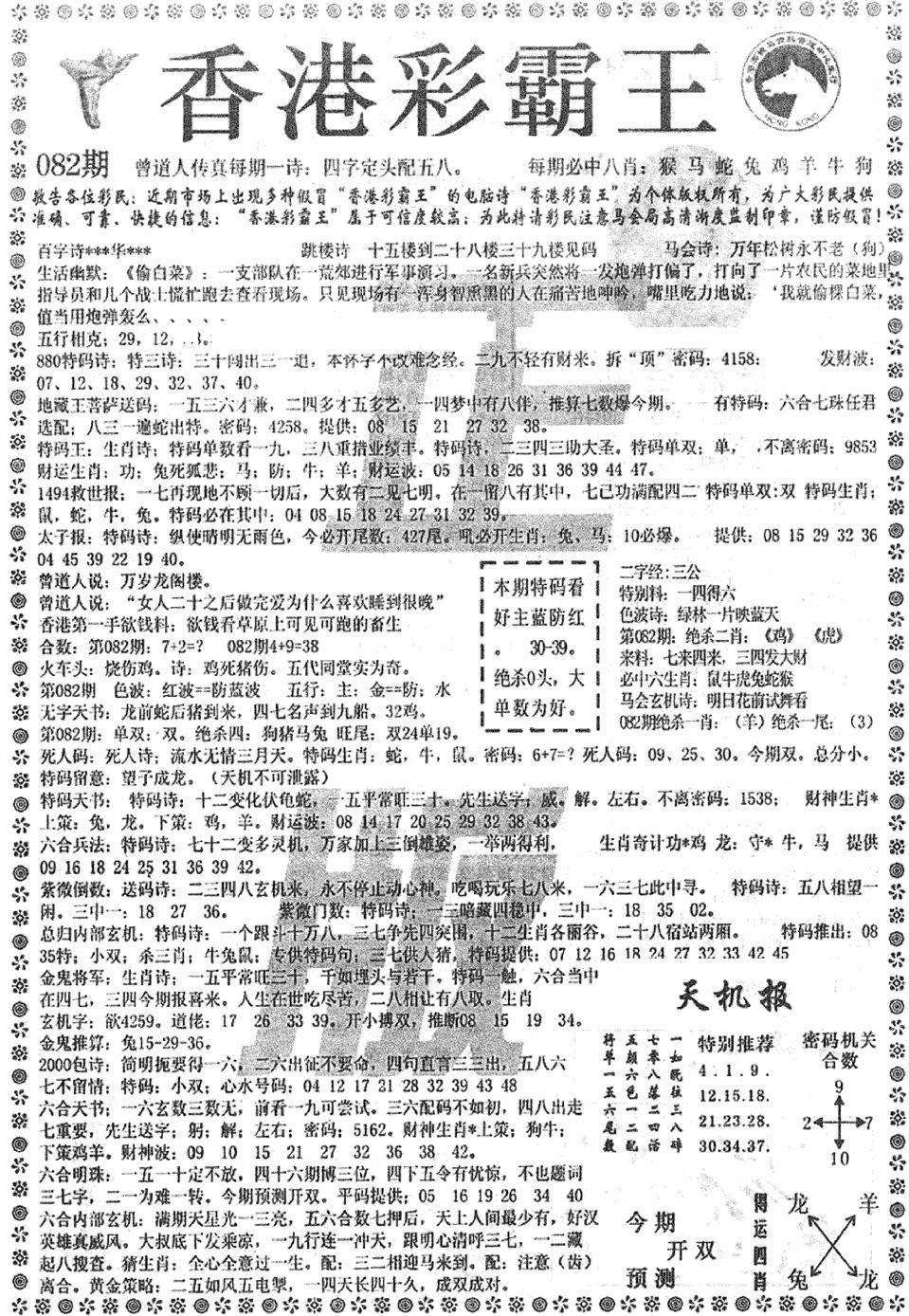082期平西版彩霸王A(黑白)