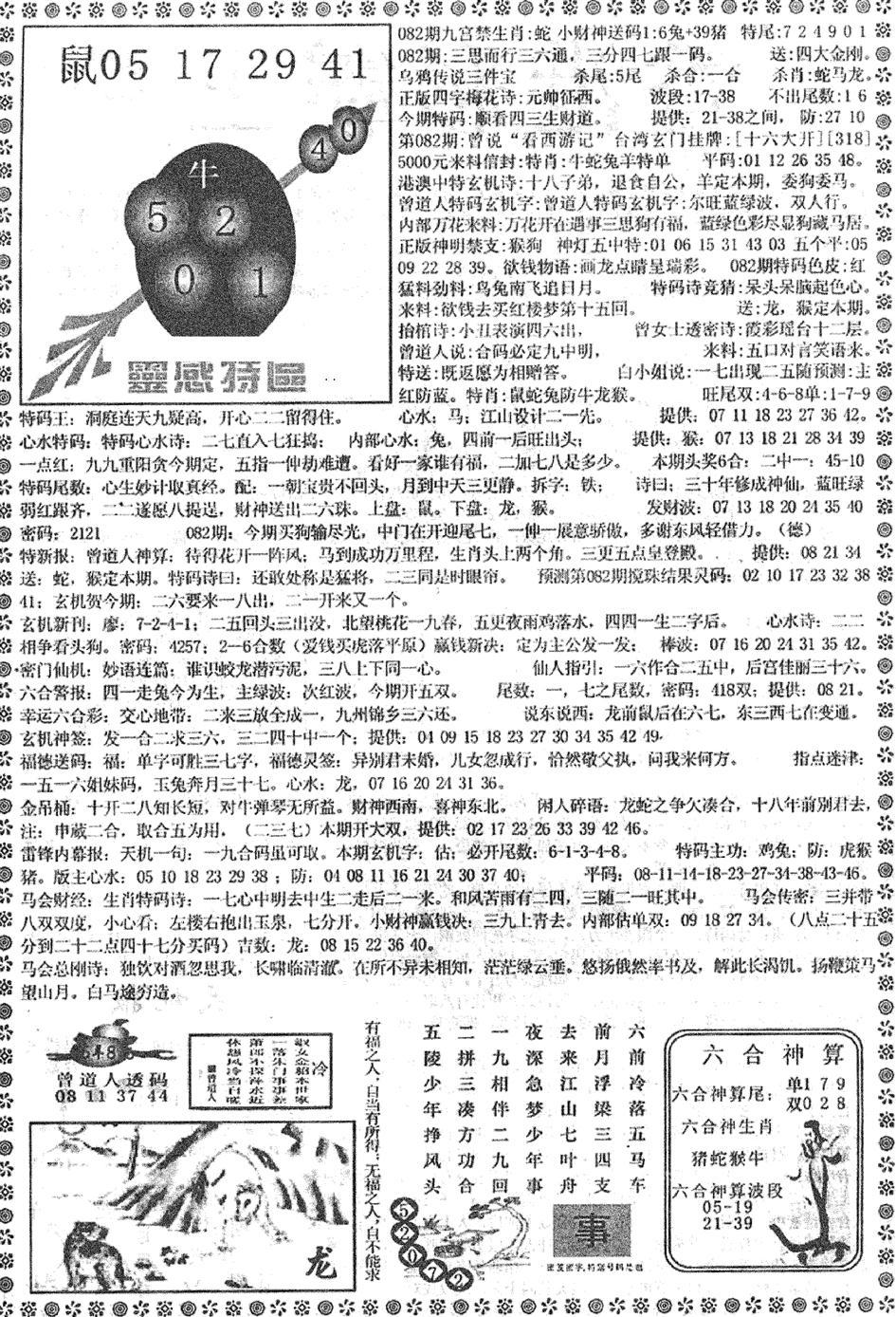 082期平西版彩霸王B(黑白)