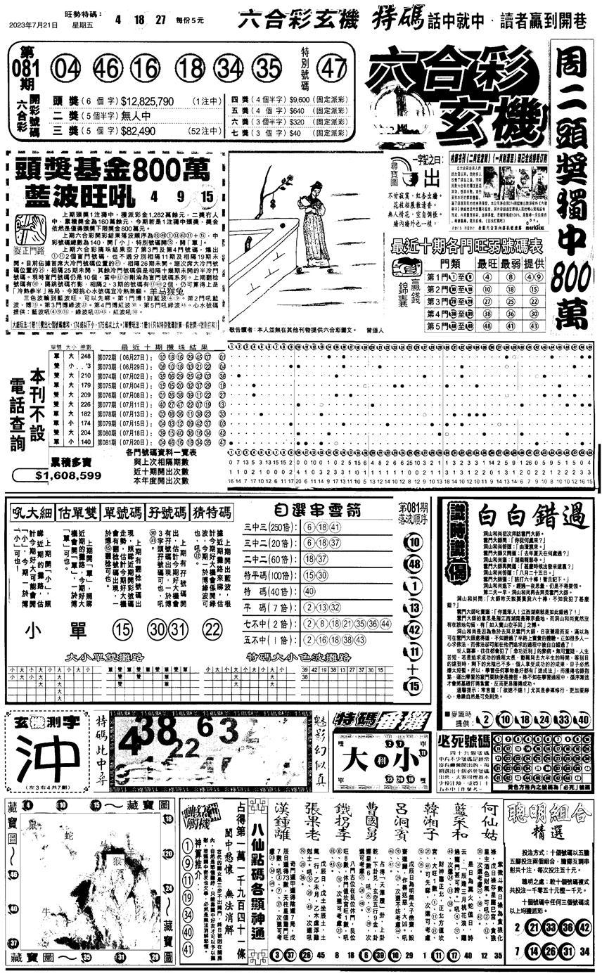 082期另版跑狗A(正面)(黑白)