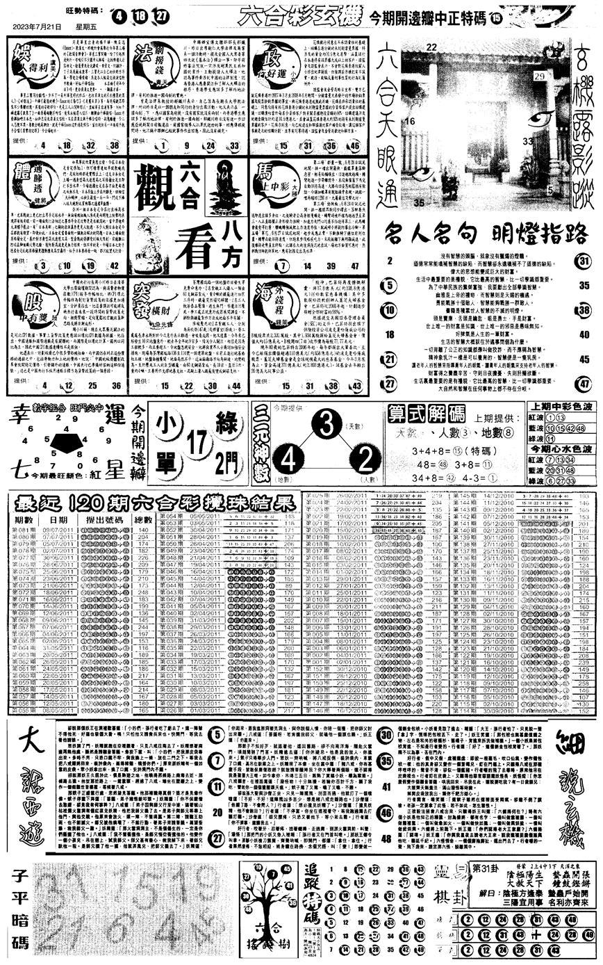 082期另版跑狗B(背面)(黑白)