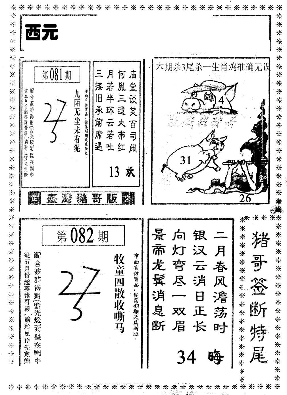 082期猪哥段特尾(黑白)