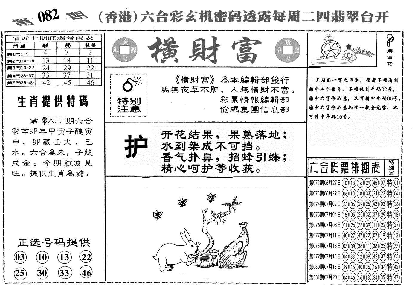 082期另横彩富(黑白)