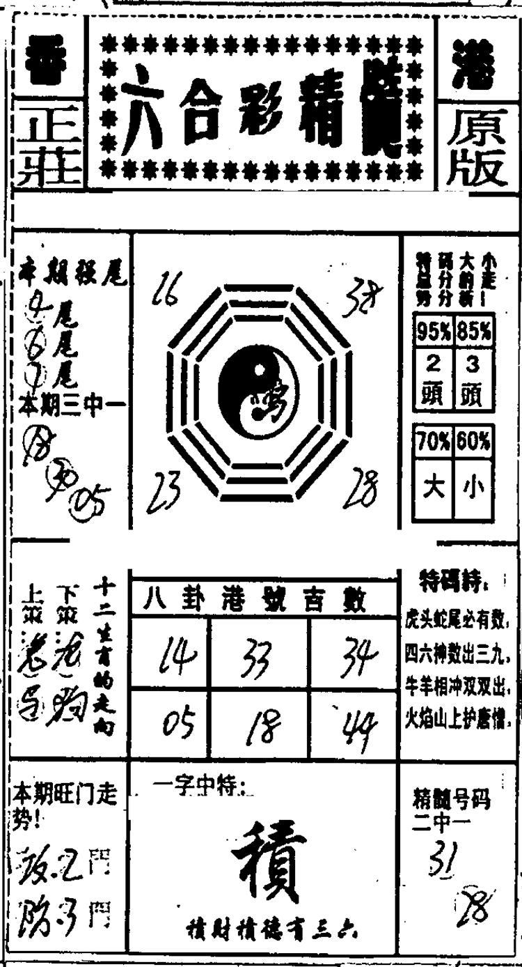 082期六合精髓(黑白)