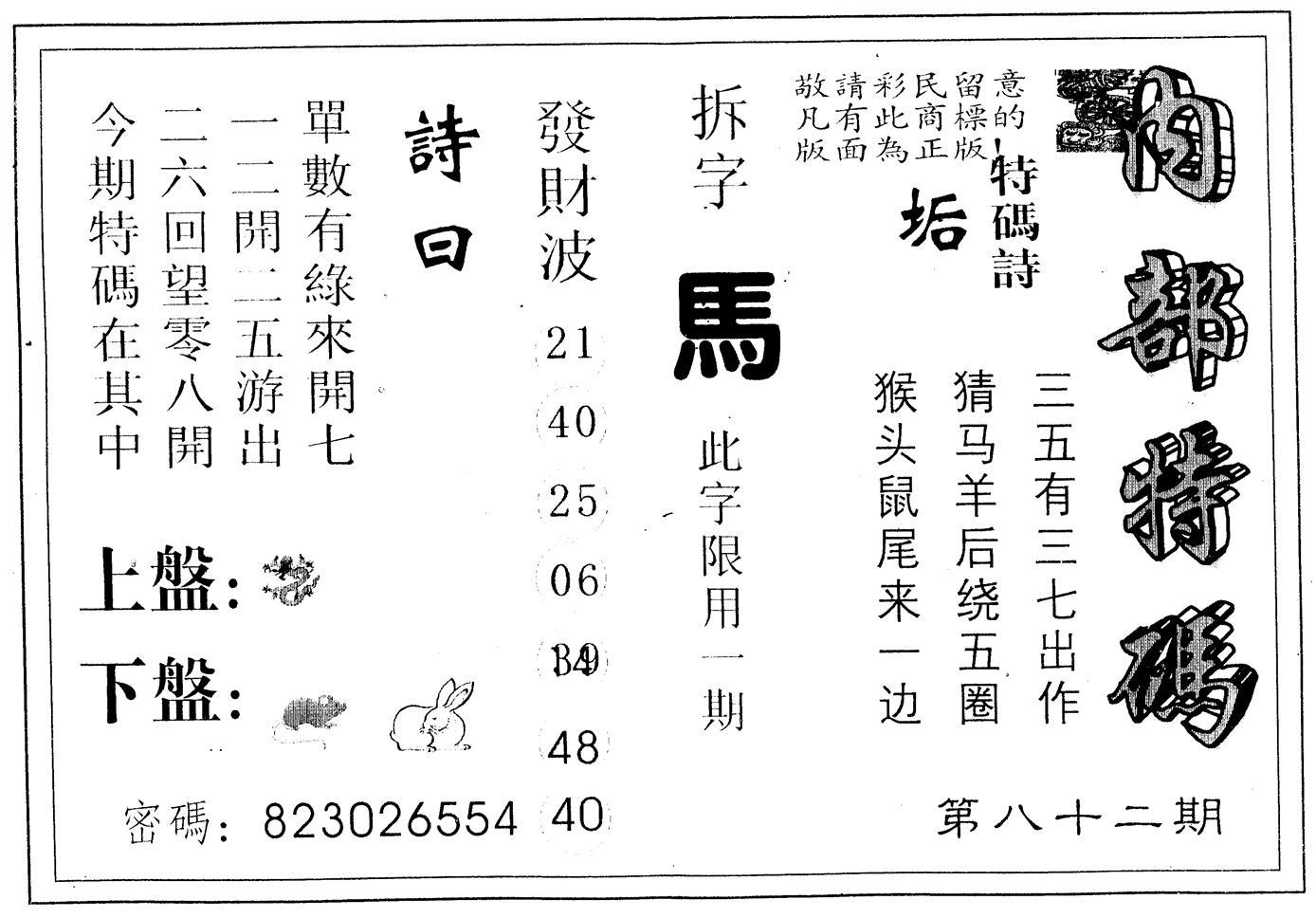 082期另版内部特码(黑白)