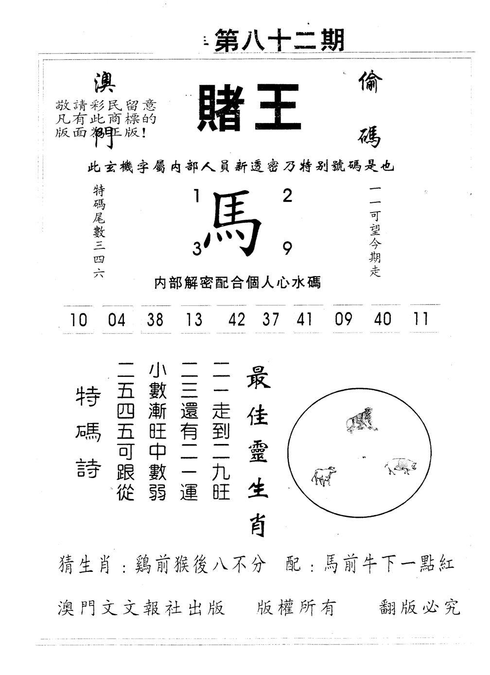 082期另版赌王(黑白)