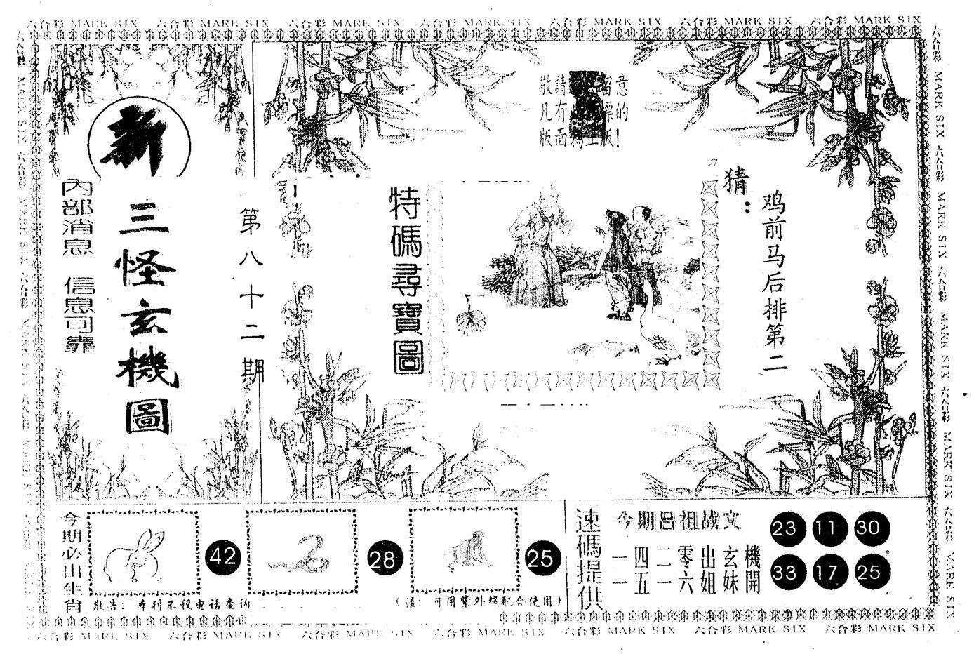 082期另版新三怪(黑白)