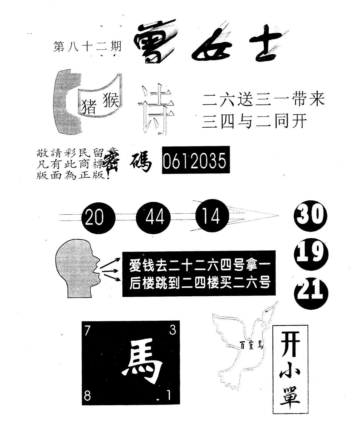 082期另版曾女士百灵鸟(黑白)