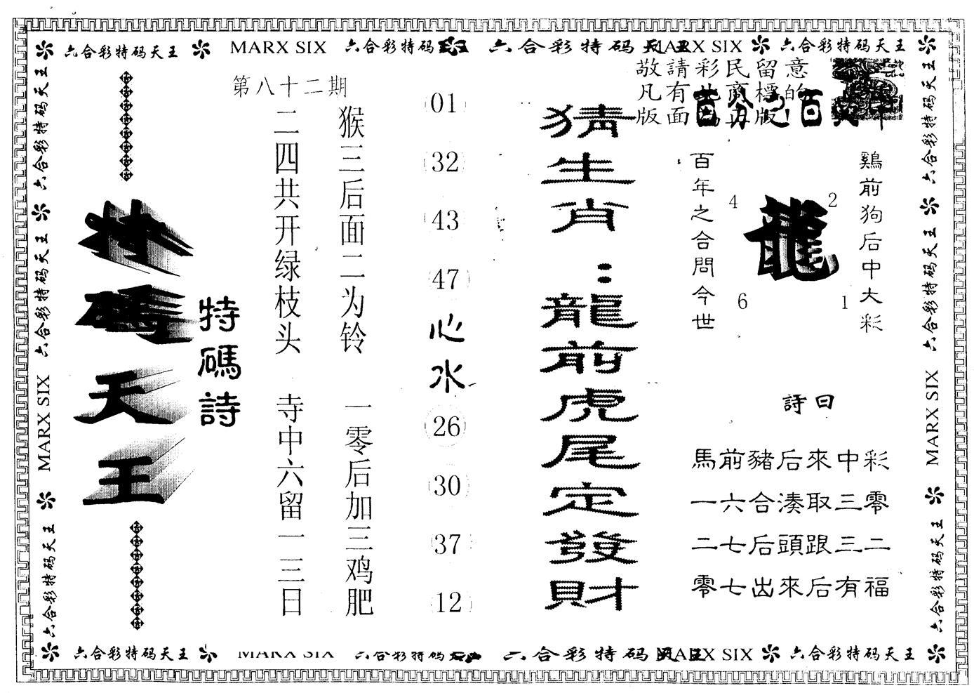 082期另版特码天王(黑白)